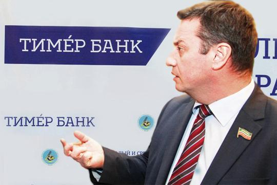 ТАИФ разоблачает Мусина: «Банк выдавал кредиты заведомо неплатежеспособным...»