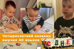 Четырехлетний казанец выучил 40 языков