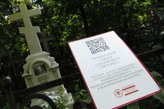 На казанском кладбище у могил появились QR-коды