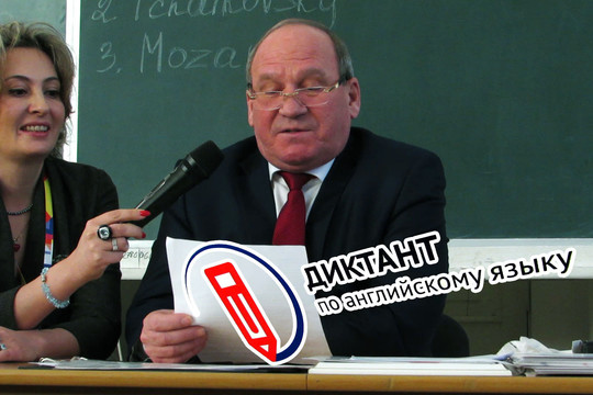 Ильгиз Гилазов прочитал в КФУ диктант на английском языке