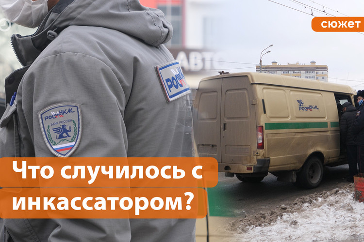 Что случилось с инкассатором на улице Краснококшайской?