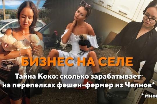 Бизнес на селе: сколько зарабатывает на перепелках фешен-фермер из Челнов?