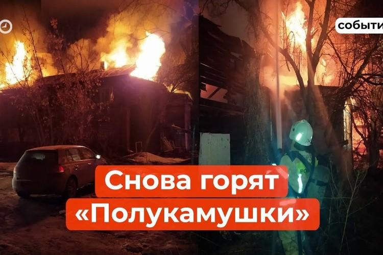Ночной пожар в «Полукамушках»: сгорело два дома