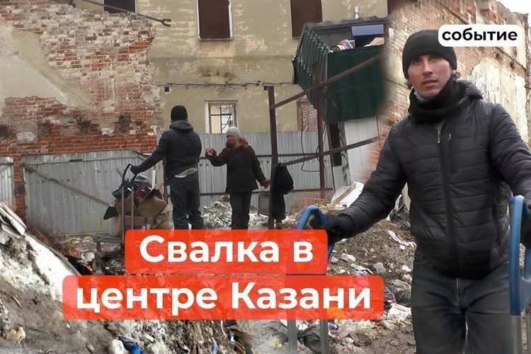 Огромную свалку нашли в центре Казани
