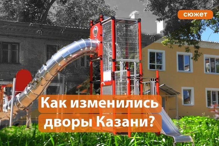 Программа «Наш двор» и «Казэнерго»: вторая жизнь казанских дворов