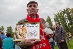 КПРФ провел митинг против пенсионной реформы