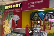 «Бегемот» пополнил «кладбище брендов» в Казани: сеть детских товаров вытесняют конкуренты