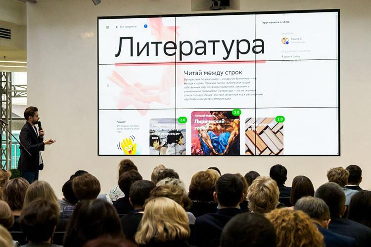 В казанском IT-парке состоялась конференция «Цифровые тенденции в образовании»