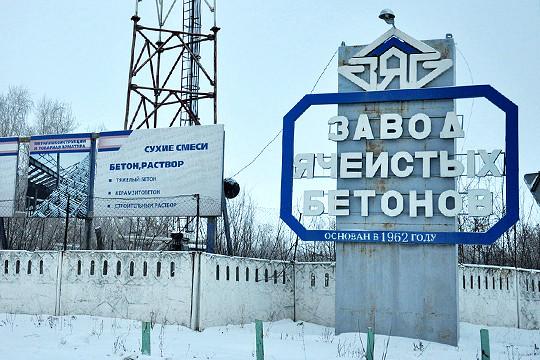 Набережные челны завод ячеистого бетона по чем цемент в москве
