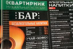«Квартирник»: вино, песни имашинка Singer