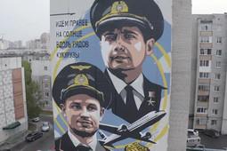 В Сургуте открыли граффити в честь пилотов севшего в кукурузном поле А321