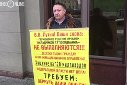 Вкладчики Татфондбанка провели одиночные пикеты в Москве