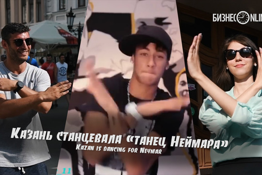 Казань станцевала «танец Неймара»