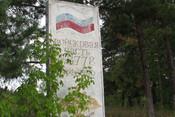 Фонд поддержки вкладчиков показал территорию бывших артиллерийских складов в Аракчино