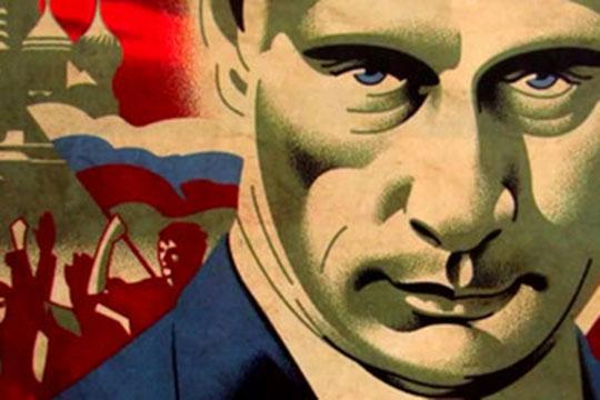 Закат Путина, или Хроники взбесившейся России