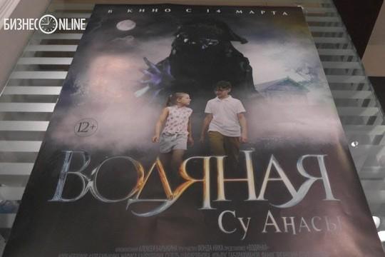 В Казани прошла презентация фильма «Водяная» режиссера Алексея Барыкина