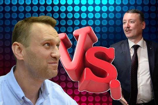 Навальный vs Стрелков: «Как оказалось, что вы один стоите такой красивый в белом пальто?»