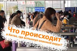 Что происходит в Китае, где вспыхнул опасный вирус?