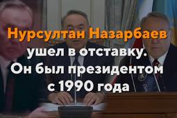 Нурсултан Назарбаев ушел в отставку. Он был президентом с 1990 года