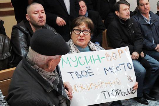 «Наши деньги уже невернуть»: вкладчикам опять не показали Роберта Мусина