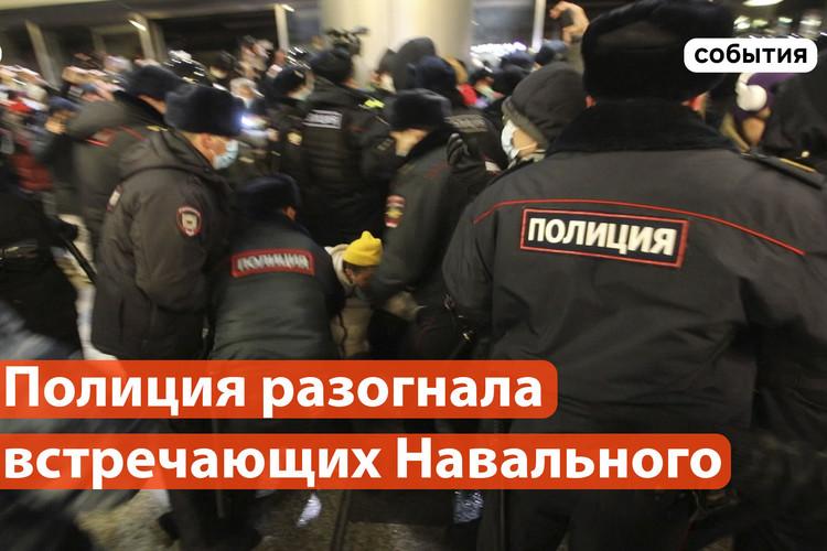 Как встречали Навального. Жесткая стычка с полицией во Внуково