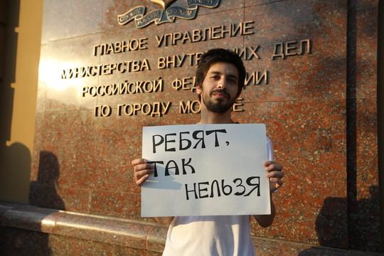 В Москве проходят одиночные пикеты в защиту журналиста «Медузы» Ивана Голунова