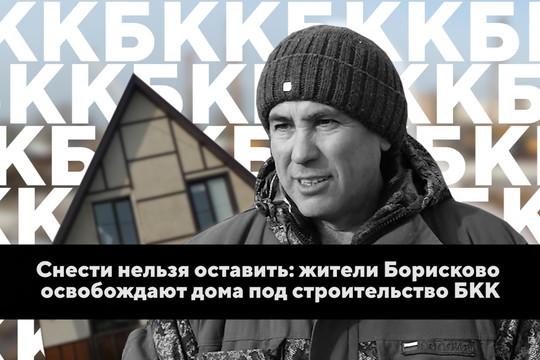 Снести нельзя оставить: жители Борисково освобождают дома под строительство БКК