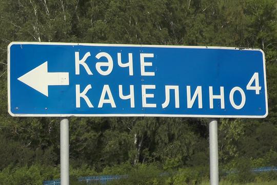 В доме главы поселения в Татарстане трудятся полмиллиона работников