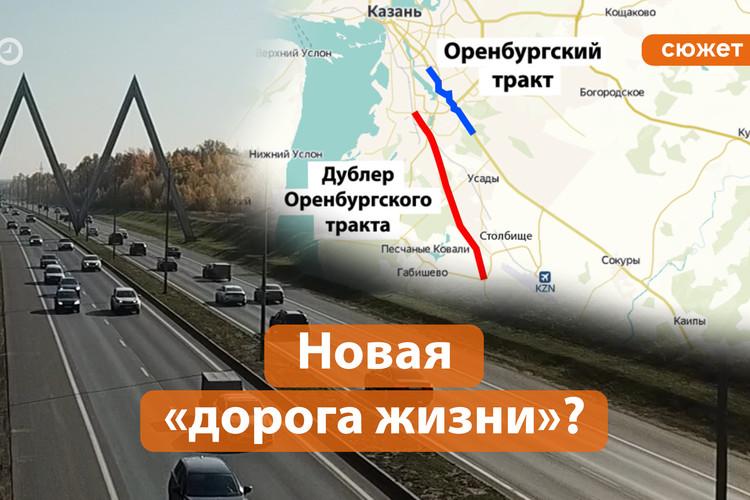 Как будет выглядеть дорога – дублер Оренбургского тракта?