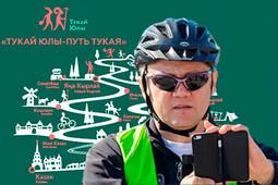 «Путь Тукая»– это недорога ишоссе. Это идея!»: уТатарстана будет своя «Тропа инков»