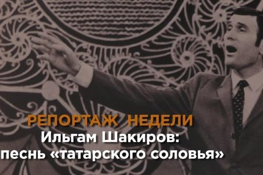 Репортаж недели: Ильгам Шакиров – песнь «татарского соловья»
