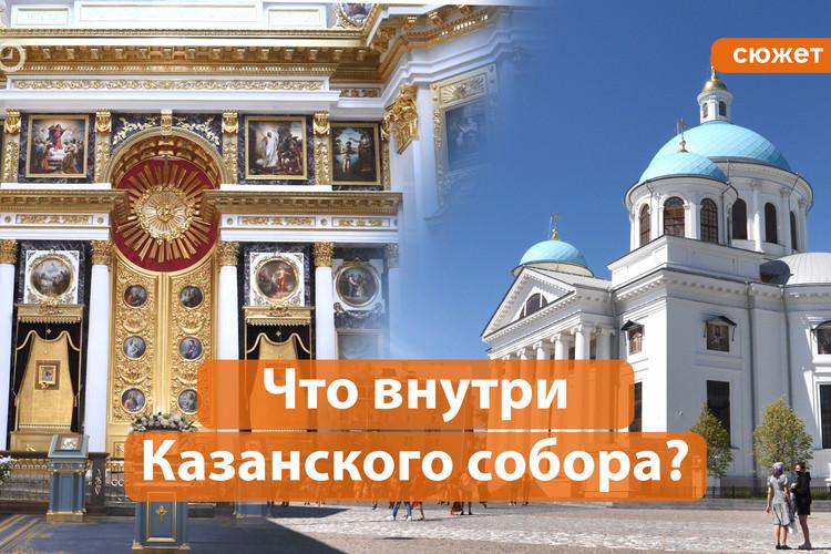 Как выглядит собор Казанской иконы Божией матери изнутри?