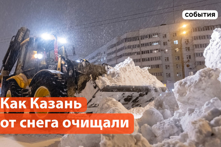Тонны снега. Как вычищают Казань