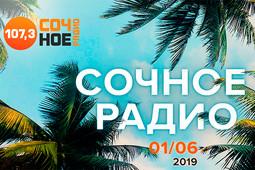 Информация точная: в Казань возвращается радио «Сочное»