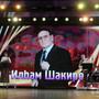 В Казани сегодня простятся с легендой татарской эстрады Ильгамом Шакировым