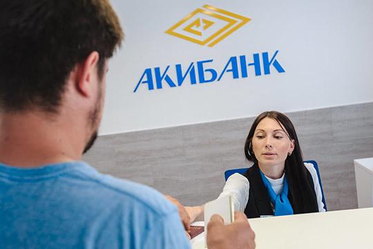АКИБАНК постоянно совершенствует банковские продукты, предлагаемые населению