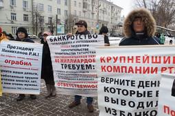 В Казани проходит митинг обманутых вкладчиков ТФБ
