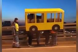 Во Владивостоке мужчины в коробке, изображающей автобус, пытались пересечь мост