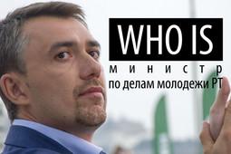 Who is министр по делам молодежи РТ Дамир Фаттахов