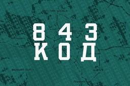 «Ак Барс» сменил концепцию #айда на #нашкод843
