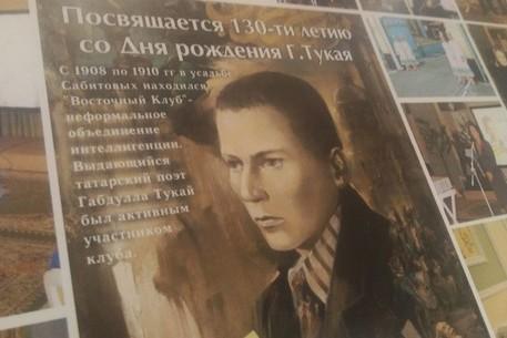 В Казани в «Татарской усадьбе» прошел «Праздник родного языка»