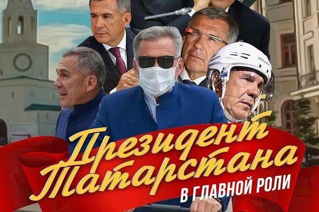 Как поздравили Минниханова