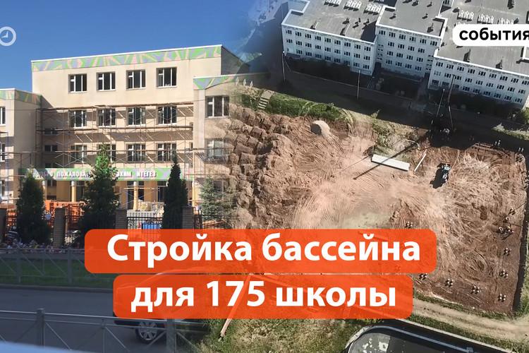 В гимназии №175 начали строить бассейн