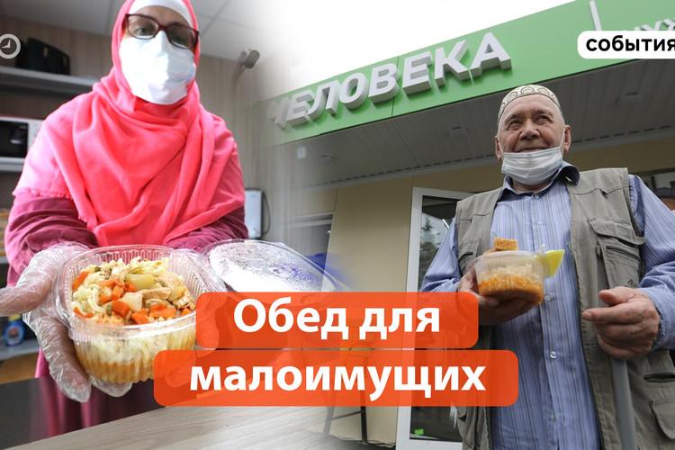 В Казани открылся четвертый пункт горячего питания для малоимущих