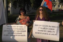 «Яблоко» и «Парнас» в Казани митинговали против «пакета Яровой»