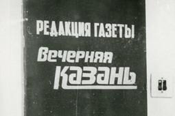«Вечерняя Казань»: предмет торговли или боевое знамя?