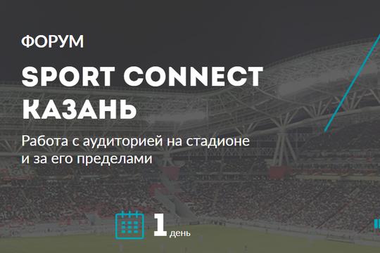 LIVE! Sport Connect 2018. Казань