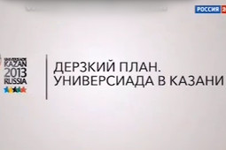 Дерзкий план. Универсиада в Казани