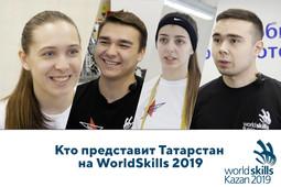 «Ребята, вы что натворили вообще?»: четыре интервью с участниками WorldSkills от Татарстана