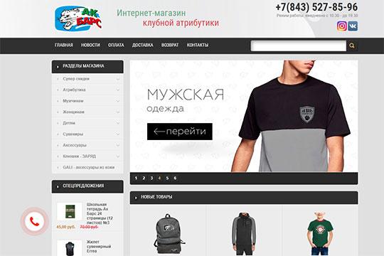 4c4ca6aa3c1ca Как работают интернет-магазины клубов КХЛ